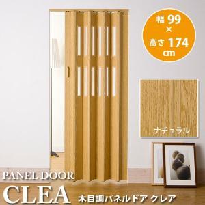 木目調パネルドア クレア ナチュラル 幅99 × 高さ174cm 【代引き不可】 【メーカー直送】|interiortool