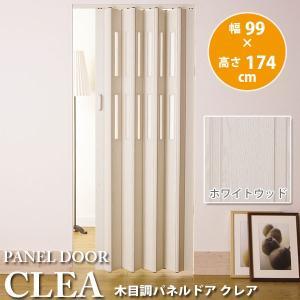 木目調パネルドア クレア ホワイトウッド 幅99 × 高さ174cm 【代引き不可】 【メーカー直送】|interiortool