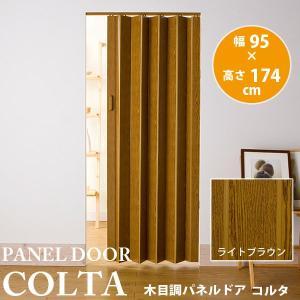 木目調パネルドア コルタ ライトブラウン L5001 幅95 × 高さ174cm 【代引き不可】 【メーカー直送】|interiortool