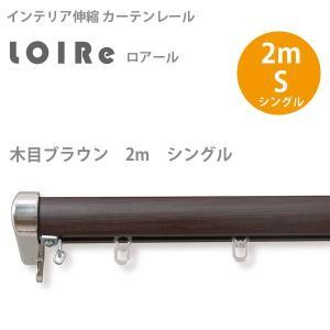 インテリア伸縮カーテンレール ロアール 木目ブラウン 2mシングルセット (1.2〜2.0mまで伸縮) 1つ 【代引き不可】 【メーカー直送】|interiortool