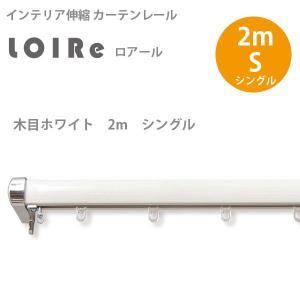 インテリア伸縮カーテンレール ロアール 木目ホワイト 2mシングルセット  (1.2〜2.0mまで伸縮) 1つ 【代引き不可】 【メーカー直送】|interiortool