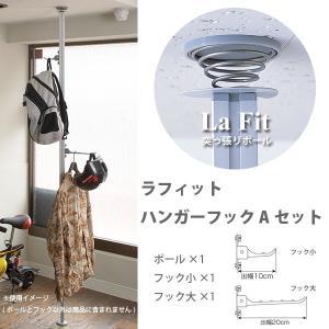 ラフィット ハンガーフック Aセット M7209 【代引き不可】 【メーカー直送】|interiortool
