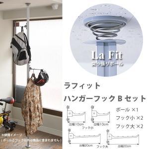 ラフィット ハンガーフック Bセット M7210 【代引き不可】 【メーカー直送】|interiortool