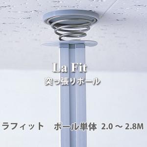 ラフィット ポールのみ 高さ2.0〜2.8m 1本 M7215 【代引き不可】 【メーカー直送】|interiortool