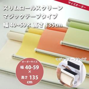 スリムロールスクリーン マジックテープタイプ 幅40〜59 × 高さ135cm オーダー品 全4色 どれか1つ 【代引き不可】 【メーカー直送】|interiortool