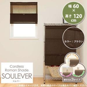 コードレス ローマンシェード スレバー 幅60 × 高さ120cm カラー:ブラウン 1つ 【代引き不可】 【メーカー直送】|interiortool