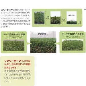 グリーンフィールド リアリーターフ 芝の高さ約40mm人工芝 防炎 抗菌仕様 1m巾×10m|interiortool|02
