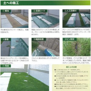 グリーンフィールド リアリーターフ 芝の高さ約40mm人工芝 防炎 抗菌仕様 1m巾×10m|interiortool|04