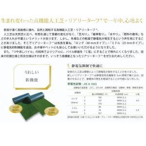 グリーンフィールド リアリーターフ 芝の高さ約40mm人工芝 防炎 抗菌仕様 1m巾×10m|interiortool|06