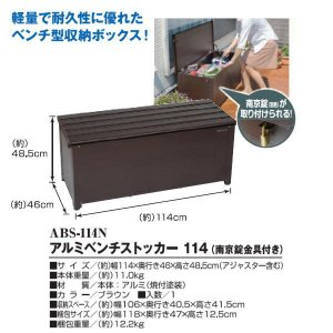 グリーンライフ アルミベンチストッカー 114 南京錠取付可能仕様 ABS-114N|interiortool