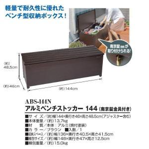 グリーンライフ アルミベンチストッカー 144 南京錠取付可能仕様 ABS-144N|interiortool