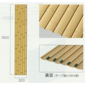 グローベン 面ファスナー固定式 屋外用パネル 壁貼り用 小口隠し 割竹 黄 A30RAF010Y L2000×W50  interiortool