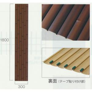 グローベン 屋外用パネル 壁貼り用竹パネル 燻 A30RAG631E W300×L1800 脱着不可 両面テープ仕様 interiortool