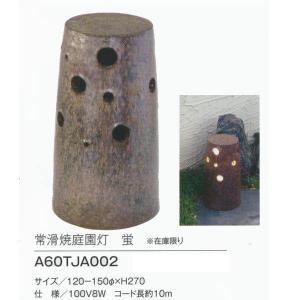 グローベン 常滑焼 庭園灯 蛍 A60TJA002 120-150φ×H270 100V8W コード長約10m|interiortool