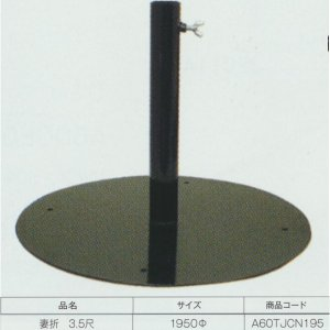 グローベン 鉄製固定式傘立 A60TJC004 490φ×H350|interiortool