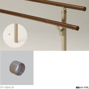 グローベン コロ・バーヌ 歩行補助手摺 手摺バージョイント A70KN004 ステンカラー|interiortool