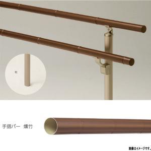 グローベン コロ・バーヌ 歩行補助手摺 手摺バー A70KN100E 38φ L4000mm 燻竹|interiortool