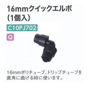 グローベン 16mmクイックエルボ(1個入) C10PJ702|interiortool