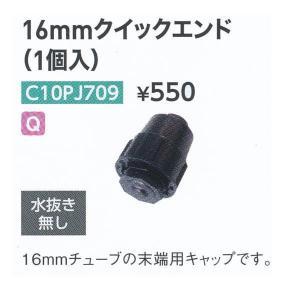 グローベン 16mmクイックエンド(1個入) C10PJ709|interiortool