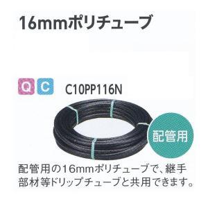 グローベン 16mm ポリチューブ(m単位) C10PP116N|interiortool