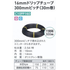 グローベン 16mmドリップチューブ300mmピッチ(30m巻) C10PP160|interiortool