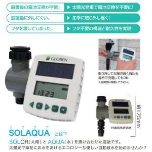 グローベン ソラクア 太陽光発電式簡易コントローラー C10SL001 水栓(蛇口)用コントローラー|interiortool