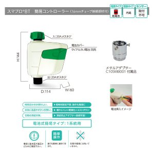 グローベン スマホに専用アプリをインストールして制御 自動散水 スマプロBT C10SMB001|interiortool