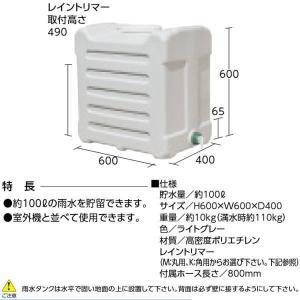 グローベン ミニタンク 約100リットル貯水 雨利水システム C20DP100M|interiortool