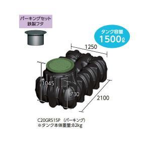 グローベン アンダータンク1500 パーキングセット W1250×D2100×H700・1015 1500L C20GR515P|interiortool