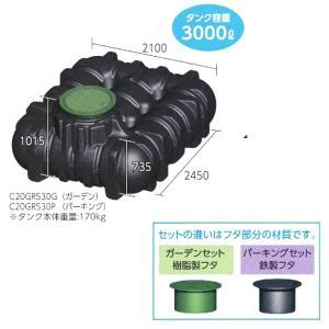 グローベン アンダータンク3000 ガーデンセット W2100×D2450×H735・1015 3000L C20GR530G|interiortool