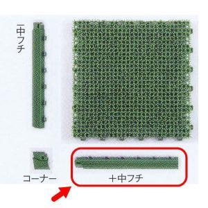 グローベン 人工芝ブロック(ジョイントタイプ) 中フチ+ C30NF323A 緑 50×300×20mm|interiortool