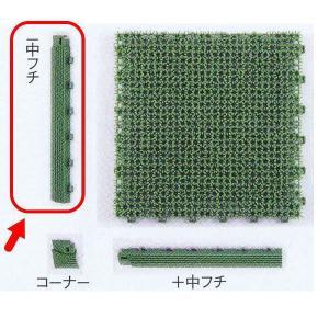 グローベン 人工芝ブロック(ジョイントタイプ) 中フチ− C30NF323B 緑 50×300×20mm|interiortool