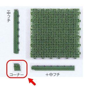 グローベン 人工芝ブロック(ジョイントタイプ) コーナー C30NF333 緑 50×50×20mm|interiortool