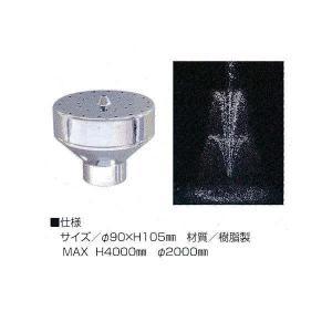 グローベン 1インチノズル噴水(ノズルのみ ポンプなし) ボルケーノ C40TB103 interiortool