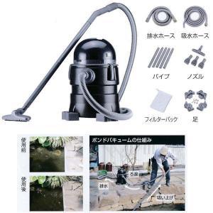 グローベン ポンドバキューム 池専用クリーナー 掃除機 C50MT001 interiortool