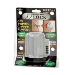 ガードロック ノブLOCK 握り玉用補助錠 No.620|interiortool