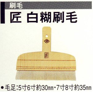 広島 119-16 匠 白糊刷毛 6寸 1つ|interiortool
