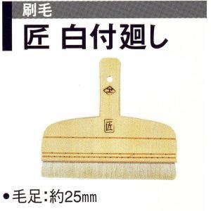広島 119-65 匠 白付廻し 5寸 1つ|interiortool