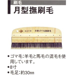 広島 120-02 ゴマ毛撫刷毛 8寸 1つ|interiortool