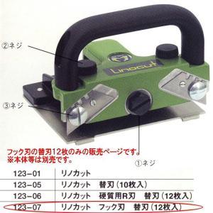 リノカット用 フック刃 替刃 12枚|interiortool