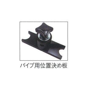 広島 マルチスパイダー パイプ用位置決め板 124-04|interiortool