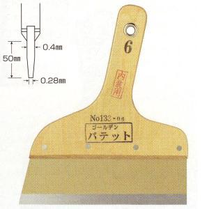 内装用パテベラ ゴールデンパテット 4寸 1つ|interiortool
