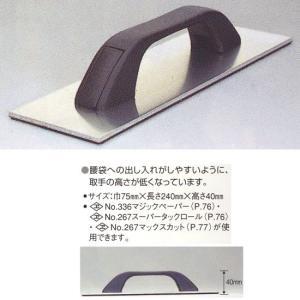 ブリッジファイル B-1(固定式取っ手) 巾75×長240×高40mm 1つ|interiortool