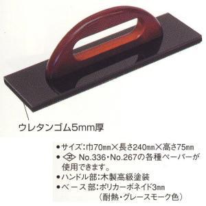 クッションサンダー 巾70×長240×高65mm 1つ|interiortool