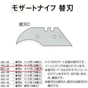 モザートナイフ替刃C フック刃 10枚|interiortool
