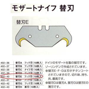 モザートナイフ替刃E フック刃 10枚|interiortool