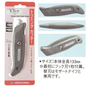 トリミングナイフ 102 1つ 402-69|interiortool