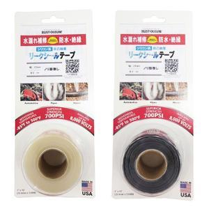ラストオリウム リークシールテープ 水漏れ補修 クリアかブラック 25mm幅×3m長 1巻 interiortool