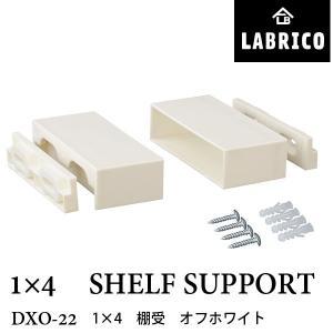 LABRICO ラブリコ 1×4 棚受 DXO-22 オフホワイト 幅9.5 x 奥行4 x 高さ2.4cm 1 セット|interiortool