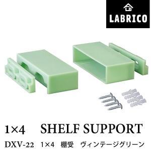LABRICO ラブリコ 1×4 棚受 DXV-22 ヴィンテージグリーン 幅9.5 x 奥行4 x 高さ2.4cm 1 セット|interiortool